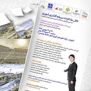 تالار مذاکرات سرمایه گذاری شهری با حضور شرکتهای  داخلی و خارجی و نهادهای شهری