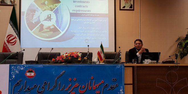 برگزاری سمینار آموزشی الزامات قراردادهای سرمایه گذاری خارجی در شهر بجنورد