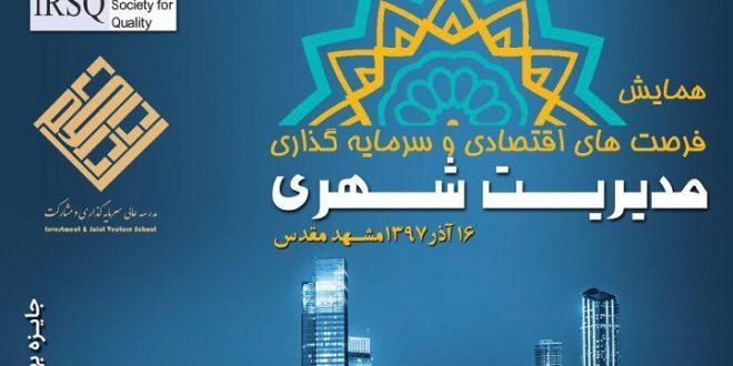 همایش فرصت های اقتصادی و سرمایه گذاری مدیریت شهری مشهد مقدس