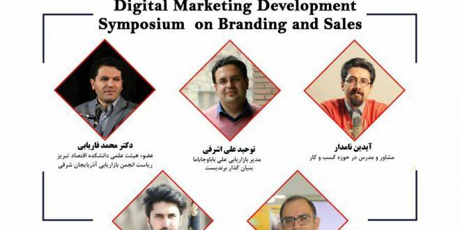 همایش توسعه دیجیتال مارکتینگ در تبریز برگزار میشود.
