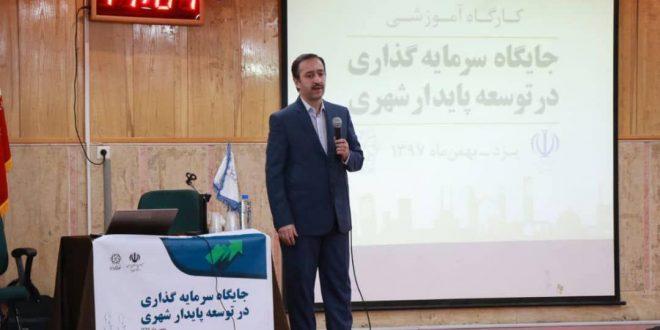 شهرداران استان یزد با شانزده مدل ثروت آفرینی آشنا شدند.