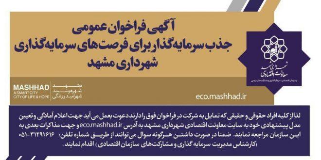جذب سرمایه گذار برای فرصت های سرمایه گذاری شهرداری مشهد