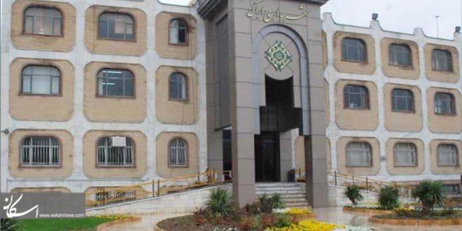 فرصتهای سرمایه گذاری شهر اراک