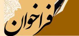 توسط اداره سرمایه گذاری و مشارکت شهرداری تبریز صورت گرفت؛ اعلام فراخوان ایده پردازی با موضوع «درآمدهای پایدار شهری»