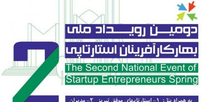 دومین رویداد ملی بهار کارآفرینان استارتاپی
