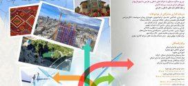 دومین تالار مذاکرات  سرمایه گذاری اقتصاد شهری – بجنورد