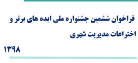 ششمین جشنواره ملی ایده های برتر و اختراعات مدیریت شهری در تبریز