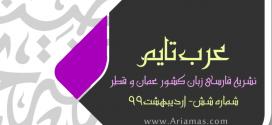 عرب تایم نشریه فارسی زبان عمان و قطر