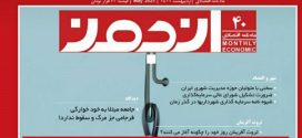 فایل الکترونیکی نشریه انجمن، حاوی جدیدترین اخبار و اقدامات سرمایه گذاری شهری ایران