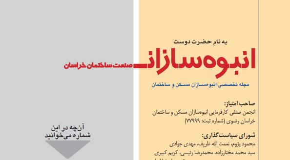 مجله انبوه سازان خراسان شماره ۱۳