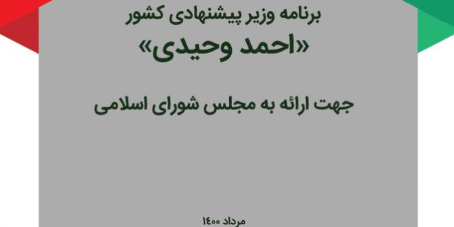 برنامه های پیشنهادی وزیر جدید کشور به مجلس شورای اسلامی