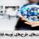 اولویت های طرح های توسعه فناوری