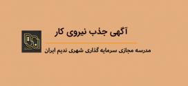 آگهی جذب همکار پاره وقت برای مدرسه مجازی سرمایه گذاری شهری ندیم ایران