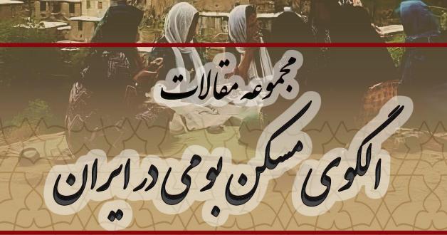 مجموعه مقالات الگوی مسکن بومی در ایران